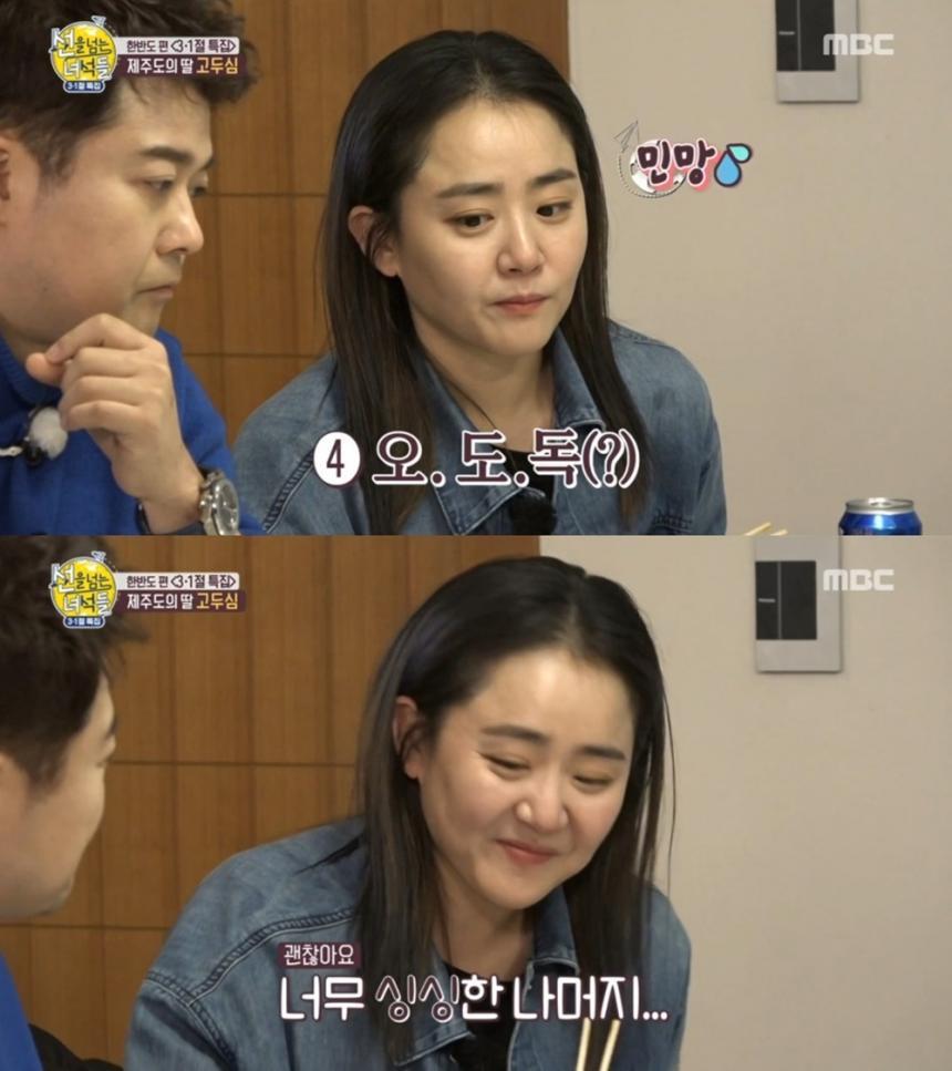MBC '선을 넘는 녀석들' 방송 캡처