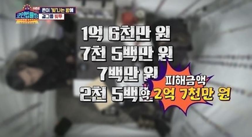 KBS joy 코인법률방