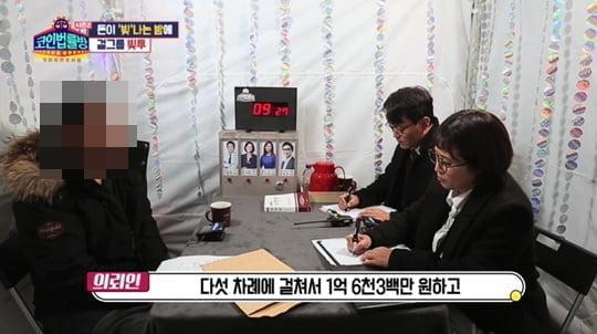 KBS joy '코인법률방 시즌2' 방송 캡처
