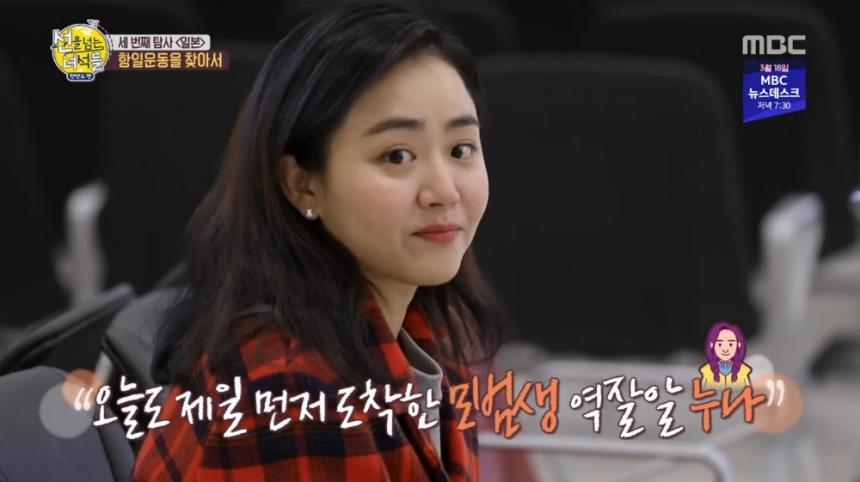 MBC '선을 넘는 녀석들 - 한반도 편' 방송 캡처