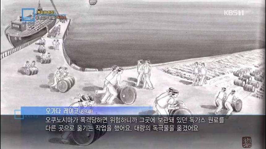 KBS1 '특파원 보고 세계는 지금' 방송 캡처