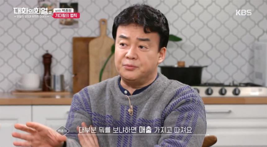 KBS '대화의 희열2' 방송 캡처