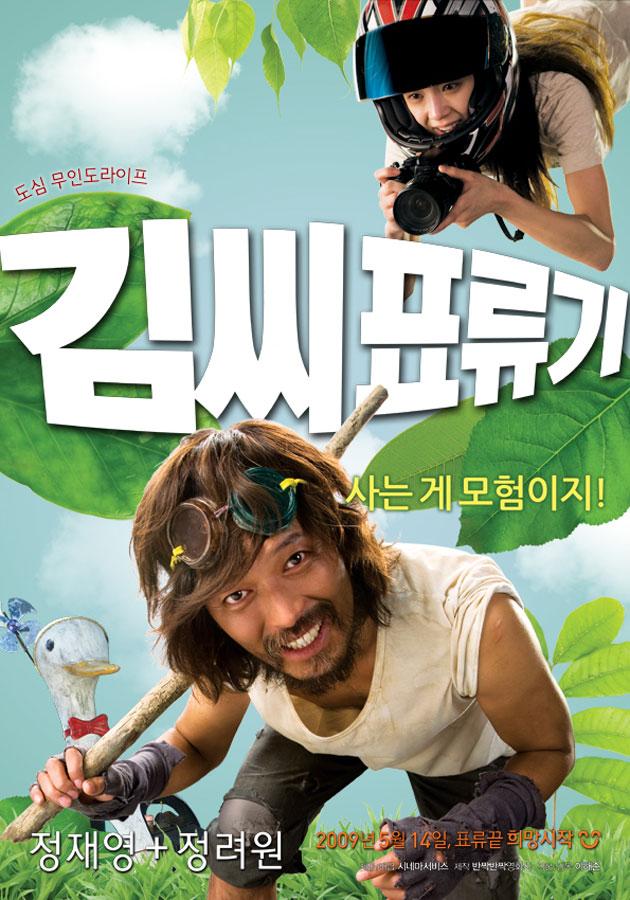 김씨표류기 포스터 / 네이버 영화