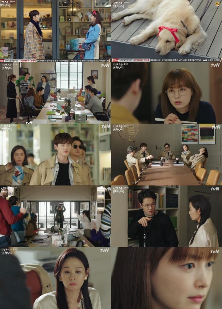 tvN'로맨스는 별책부록'방송캡처