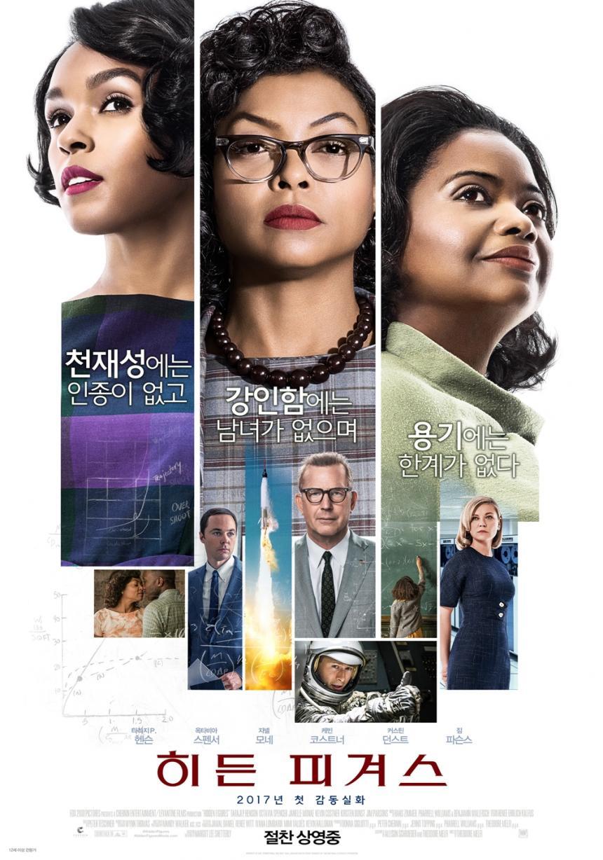 히든피겨스 포스터 / 네이버 영화