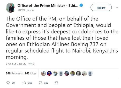 에티오피아 총리 SNS