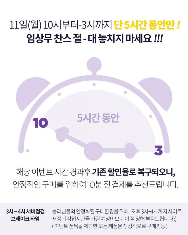 '임블리' 대표 임지현 / '임블리' 공식 인스타그램