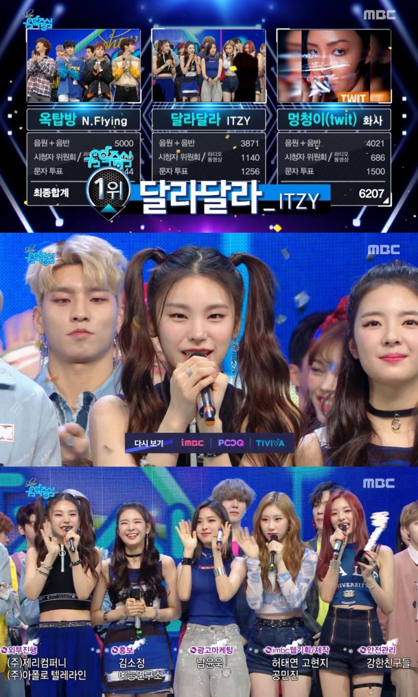 '음악중심' 방송화면 캡처