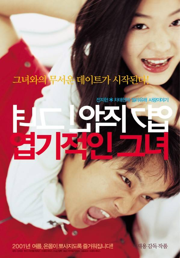 엽기적인 그녀 포스터 / 네이버 영화