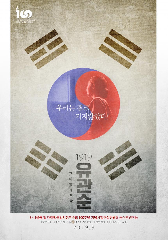 영화 '1919 유관순' 포스터