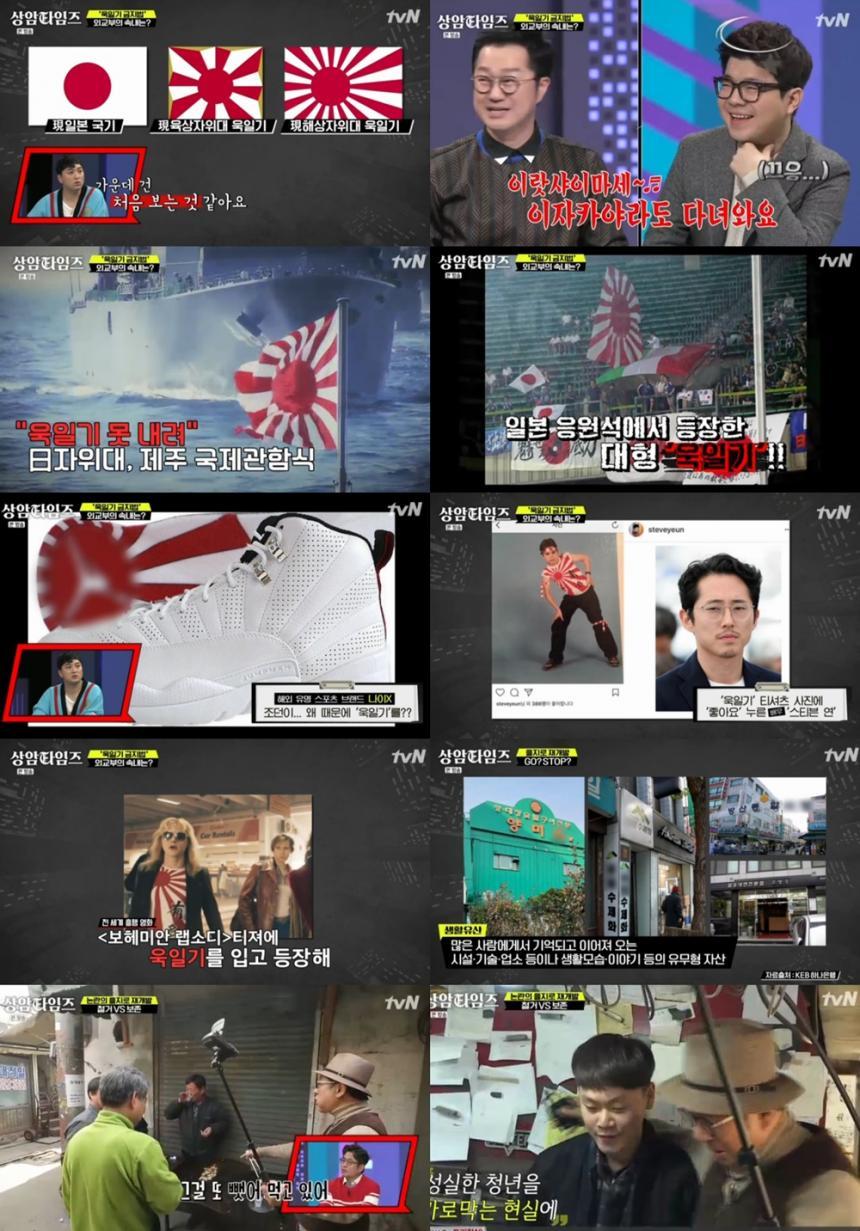 tvN'상암타임즈'방송캡처