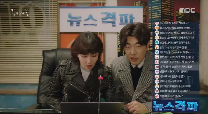 MBC '봄이 오나 봄' 방송 캡처