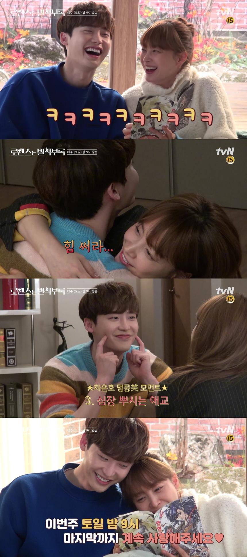 tvN '로맨스는 별책부록' 메이킹 영상 캡처