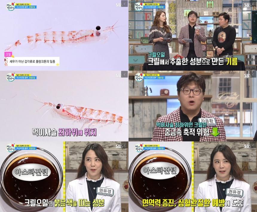 SBS '좋은아침' 방송 캡처