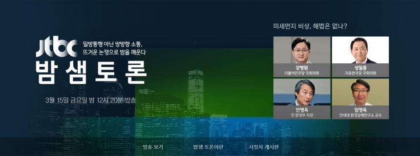 JTBC '밤샘토론' 홈페이지