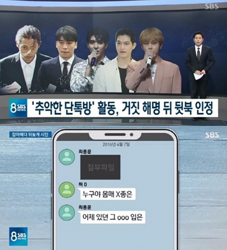 씨엔블루 단톡방 멤버 / SBS '8 뉴스' 방송캡처