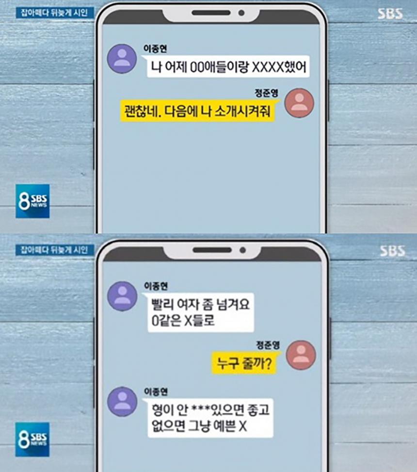 씨엔블루 이종현 카톡내용 / SBS '8 뉴스' 방송캡처