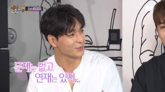 KBS '해피투게더3' 방송 캡처