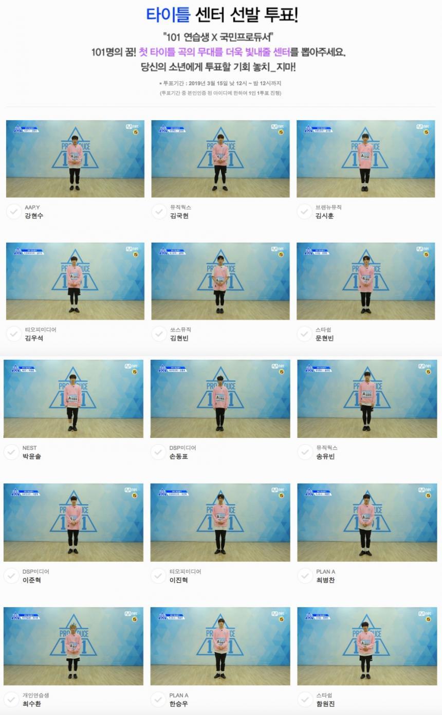 Mnet '프로듀스X101' 공식 홈페이지