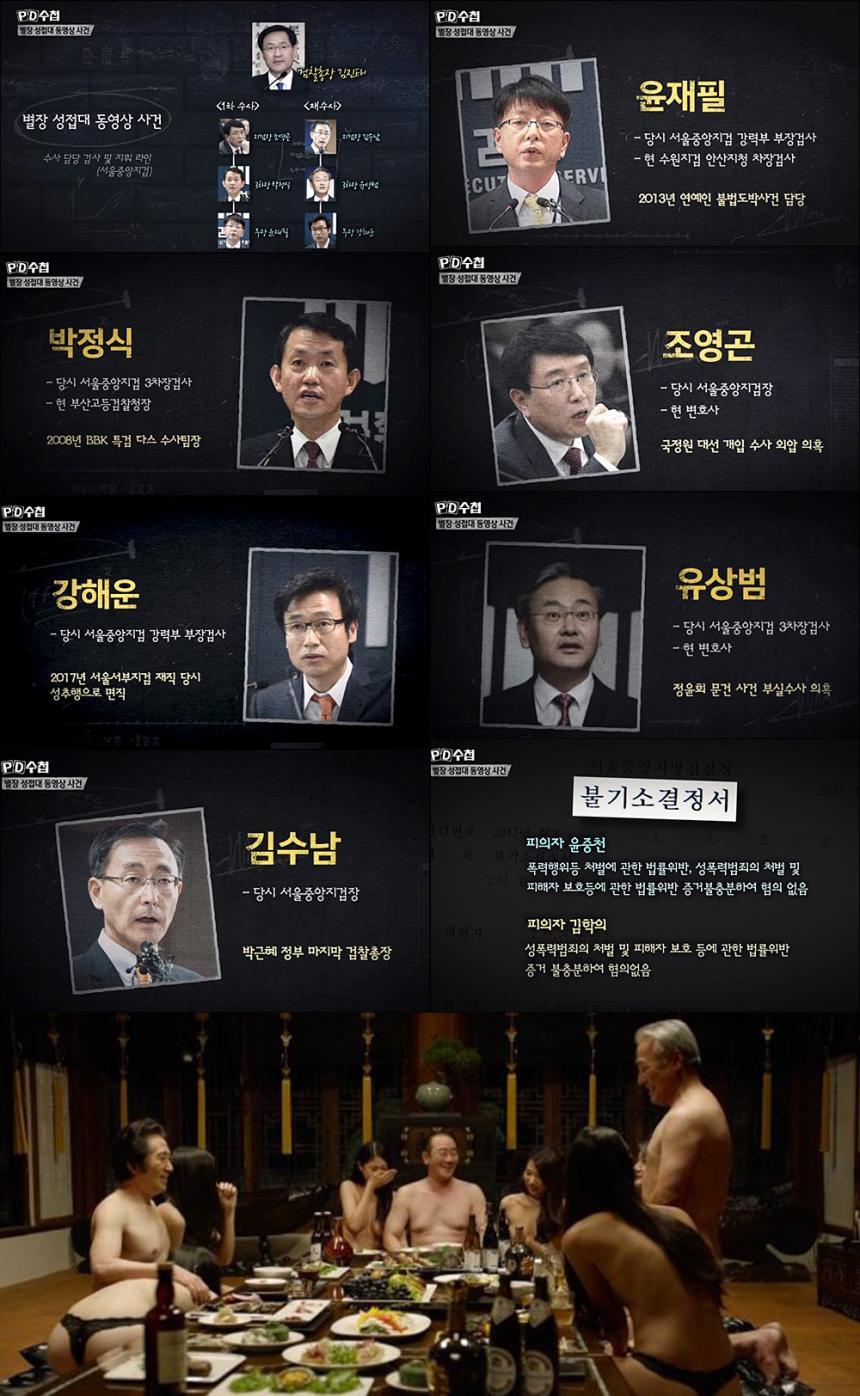 MBC PD수첩 '별장 성 접대 동영상 사건' & 영화 내부자들의 한 장면