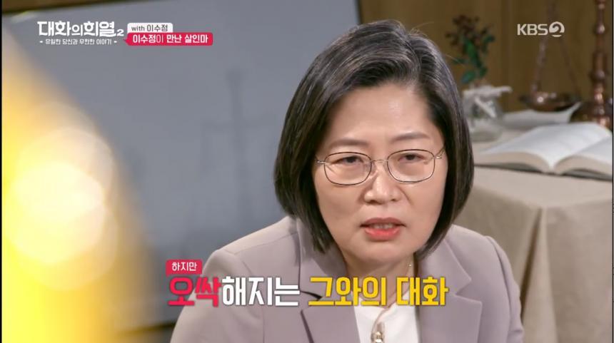 KBS2 '대화의 희열2' 방송 캡처