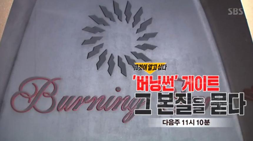 SBS '그것이 알고 싶다'(그알) 방송 캡처<br>