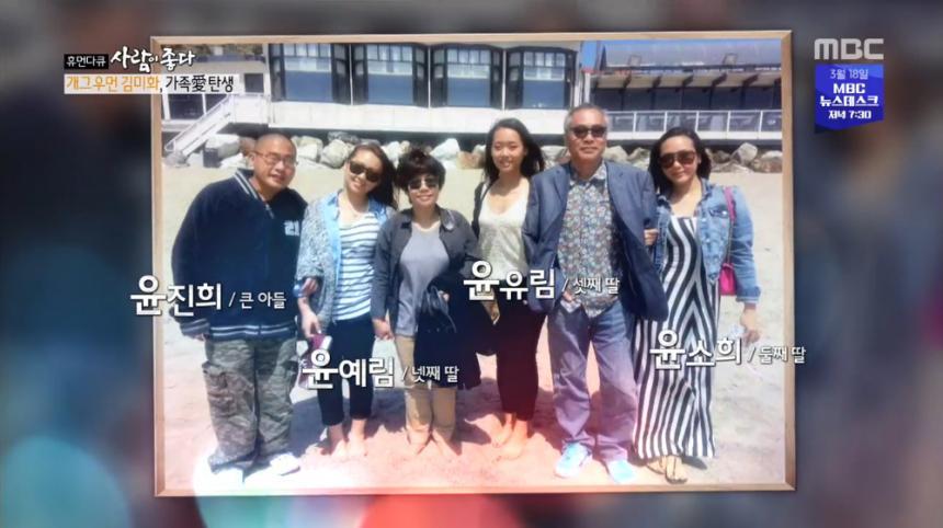 김미화 가족사진 대공개 / MBC '휴먼다큐 사람이 좋다' 방송캡처
