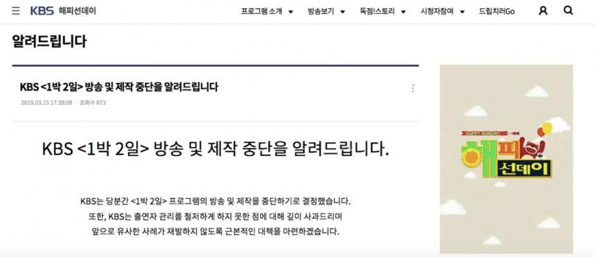 KBS2 '1박 2일 시즌3' 방송 및 제작 중단 / KBS 공식홈페이지 '알려드립니다' 캡처