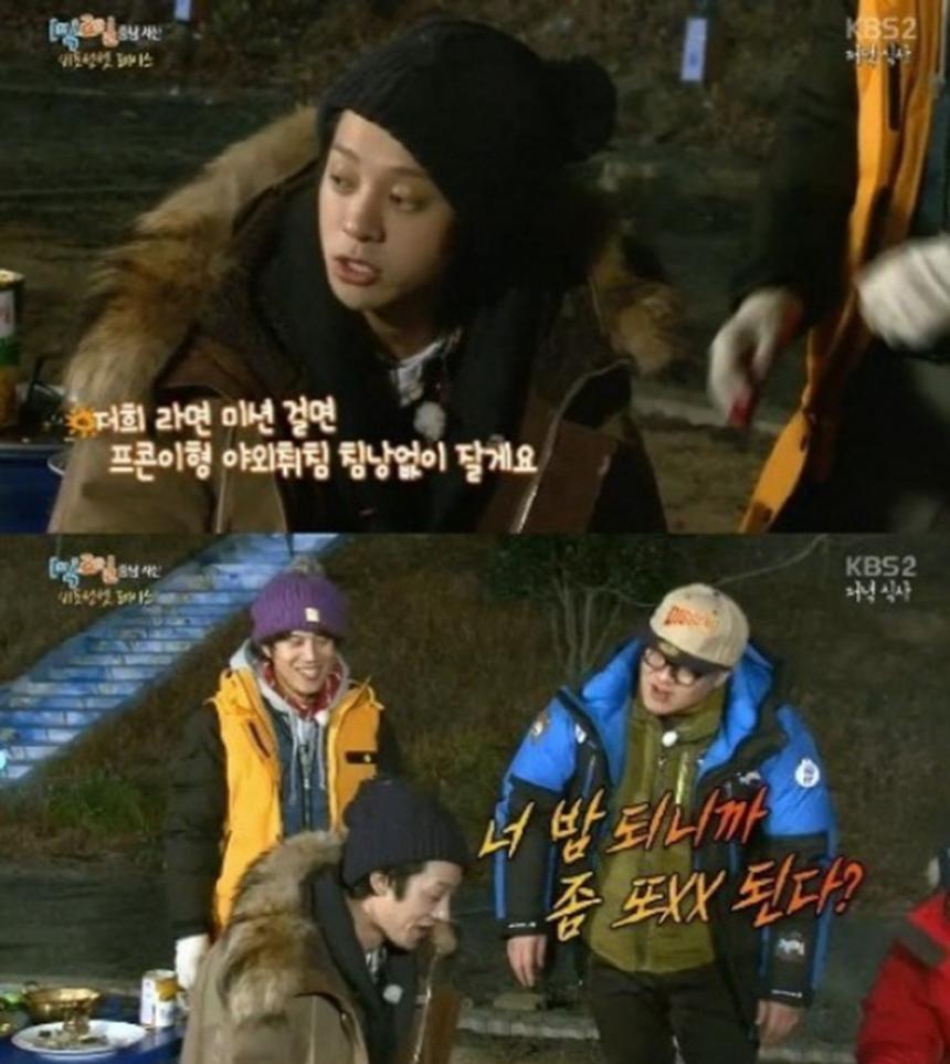 KBS '해피선데이-1박2일' 방송 캡처
