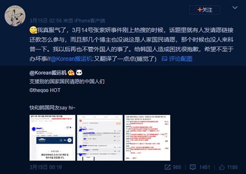 장자연 사건 청와대 국민청원에 참여했다는 중국 누리꾼의 웨이보 글