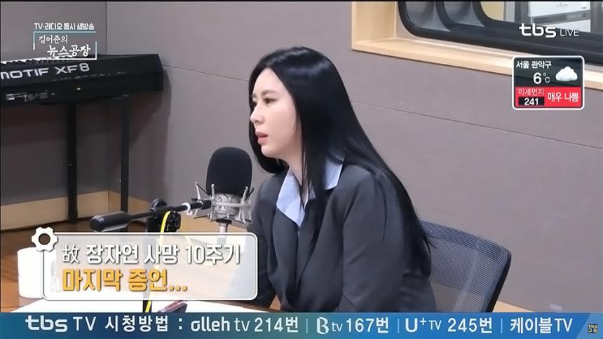 김어준의 뉴스공장에 출연해 장자연 사건에 대해 증언한 윤지오