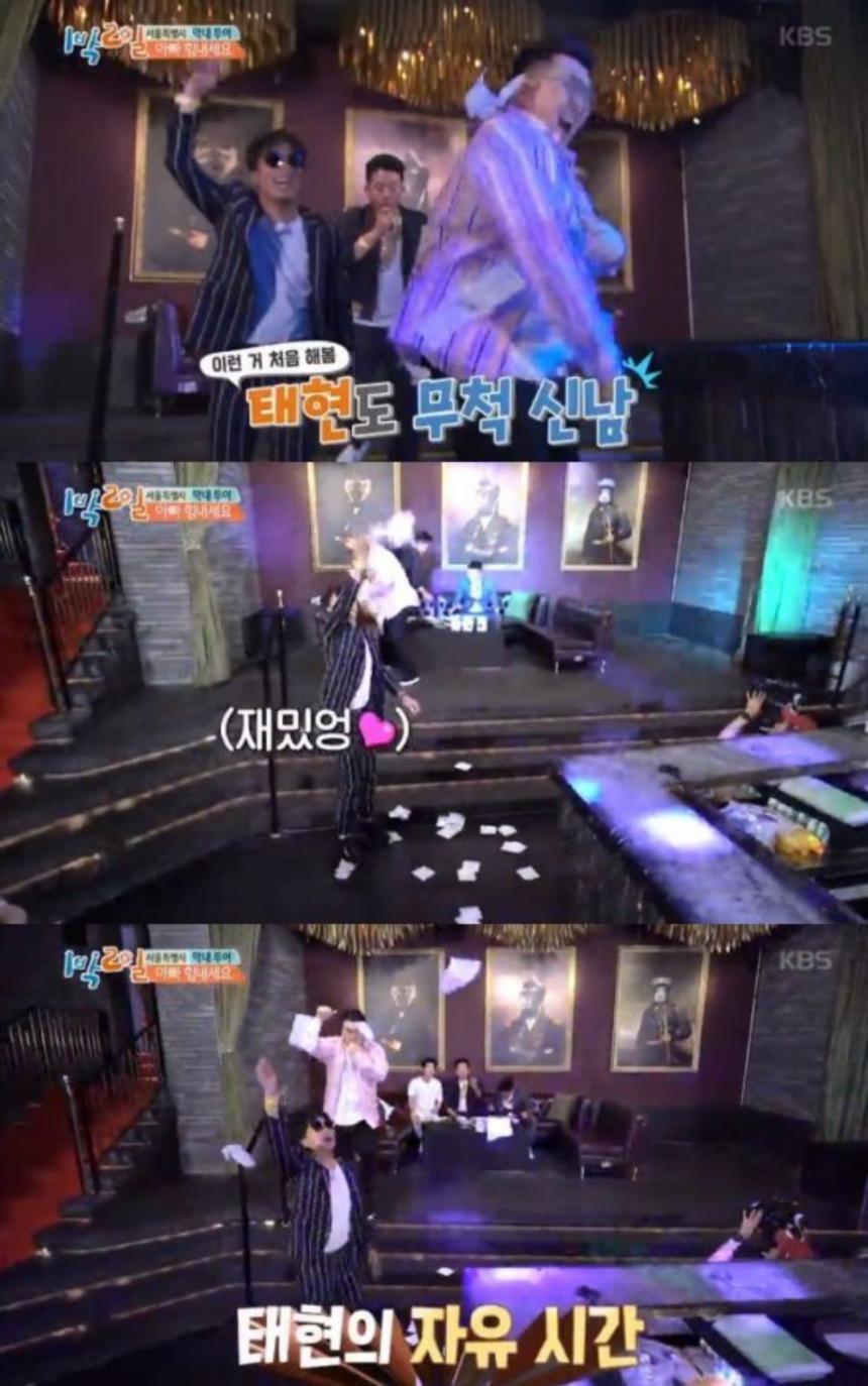 차태현-정준영 몽키뮤지엄 방문 / KBS2
