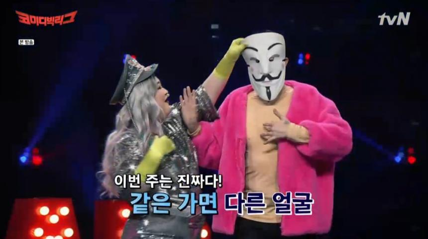 tvN '코미디빅리그' 방송 캡처
