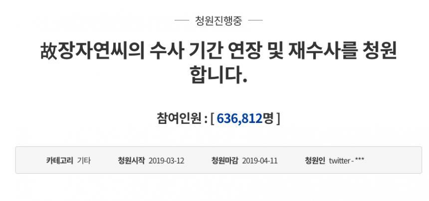 장자연 국민청원 홈페이지 캡처