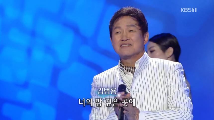 '가요무대' 김범룡, '빗속을 둘이서'-'친구야'(with 박진광) 추억 열창…동안외모 그의 나이는?