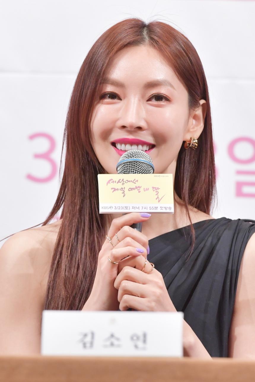 김소연 / KBS