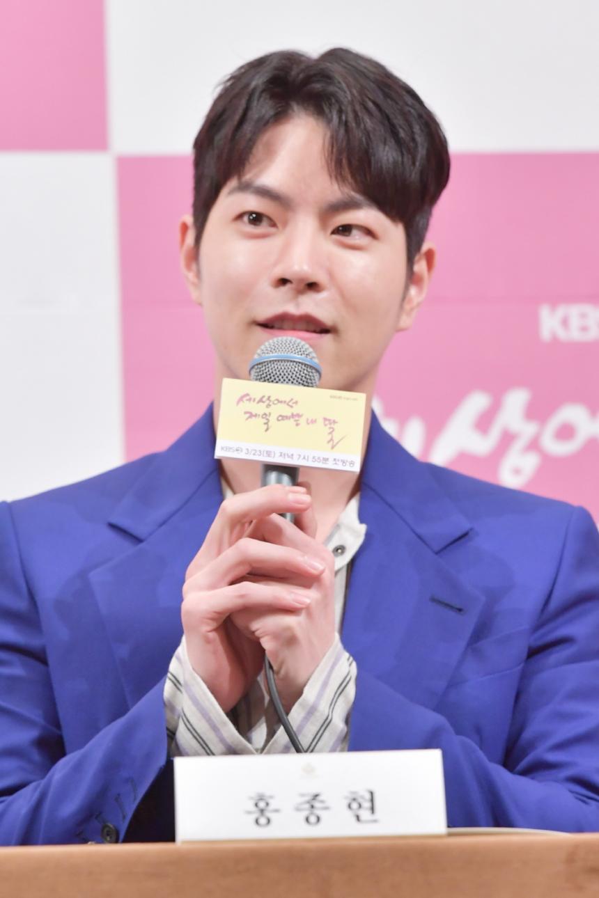 홍종현 / KBS