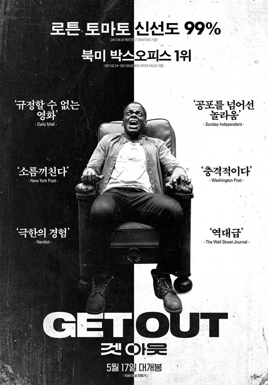 '겟아웃' 포스터
