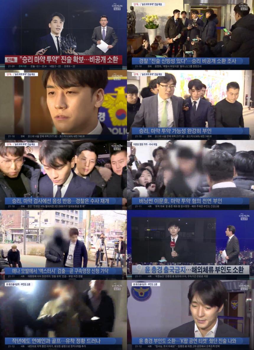 TV조선 '뉴스9' 방송 캡처