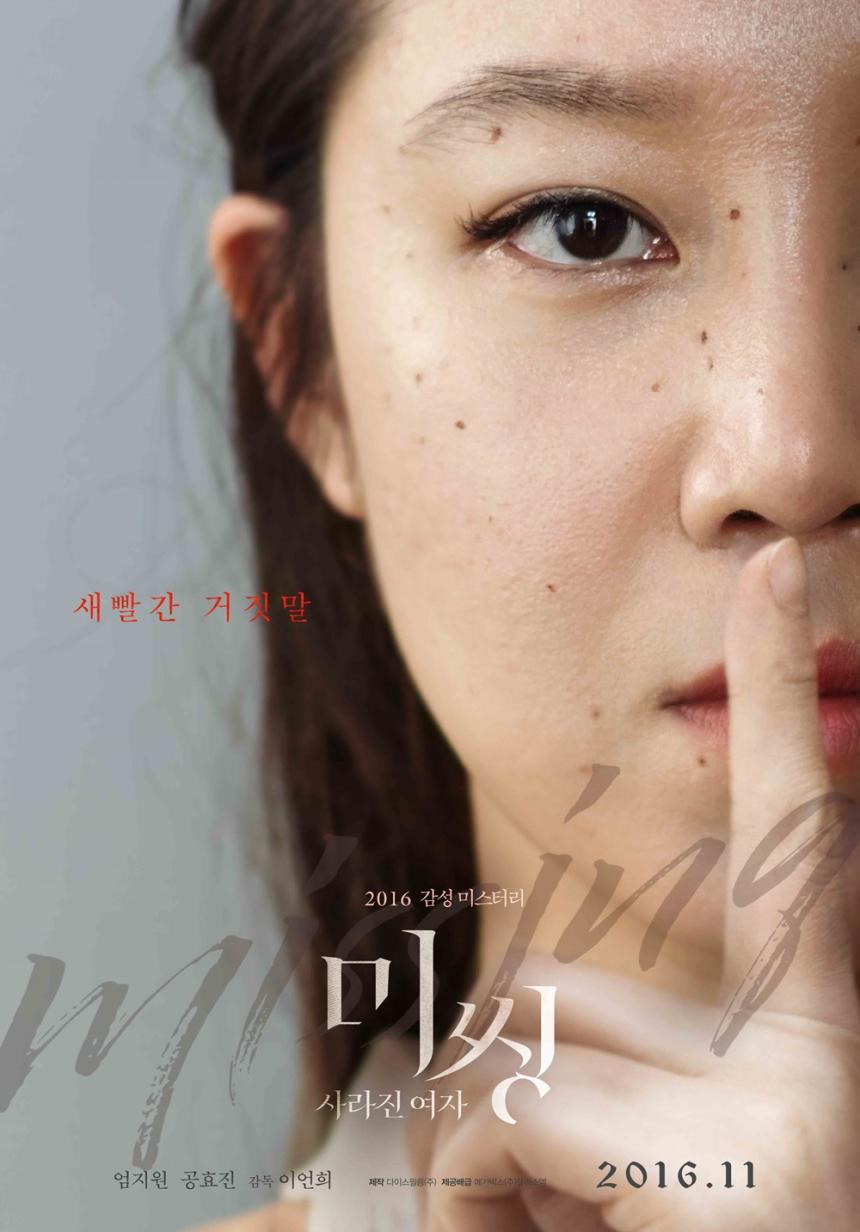 영화 '미씽: 사라진 여자' / 메가박스㈜플러스엠