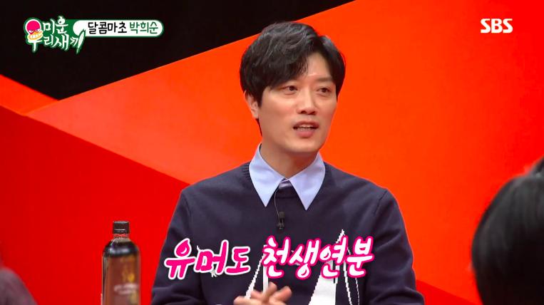 박예진-박희순 결혼 / SBS '미운우리새끼' 방송캡처