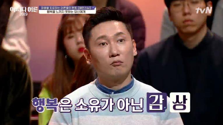 이승윤-혜민스님 강연 /tvN '어쩌다 어른' 방송캡처