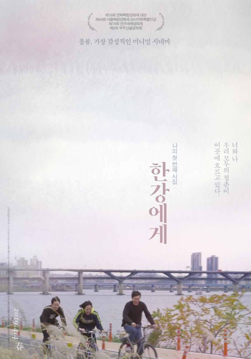 '한강에게' 포스터