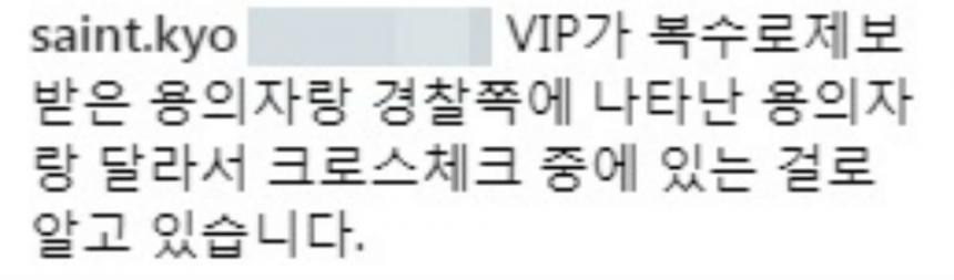 김상교씨 인스타그램
