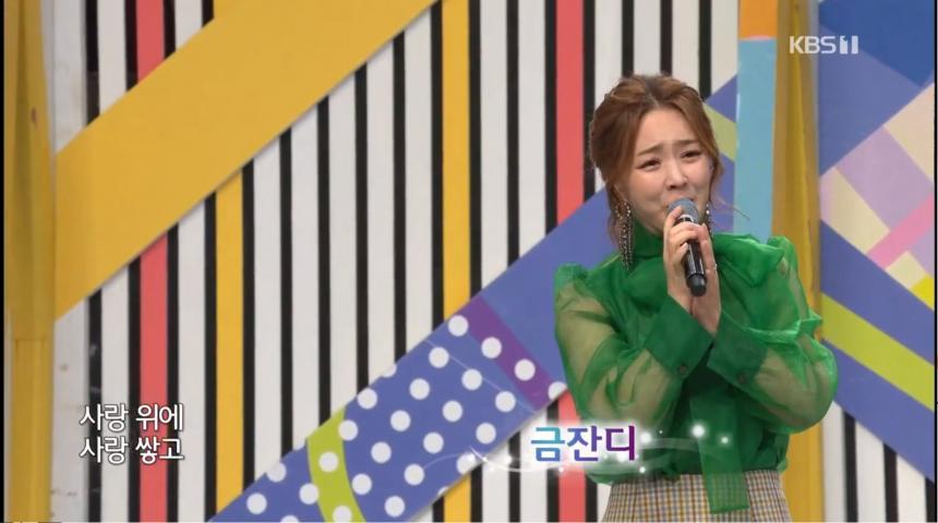 '전국노래자랑' 가수 금잔디, 각양각색 표정과 제스처 여전… 대체 나이가?