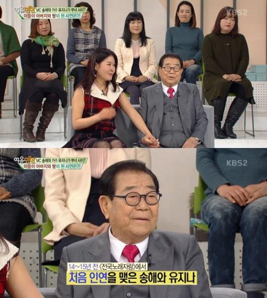 KBS 2TV '여유만만' 방송 캡처