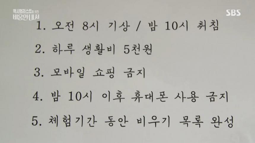 SBS 'SBS 스페셜' 방송 캡처