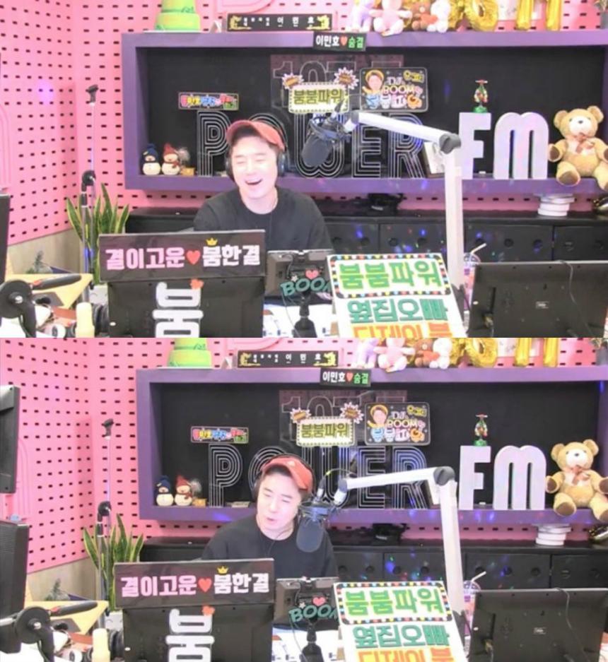SBS 파워FM '붐붐파워' 보이는 라디오 방송캡처