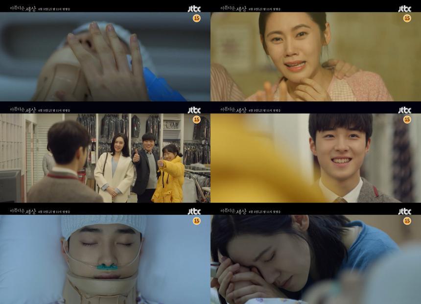 JTBC '아름다운 세상' 4차 티저 영상 캡처