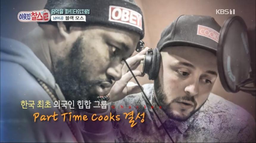 KBS1 '이웃집 찰스' 방송 캡쳐
